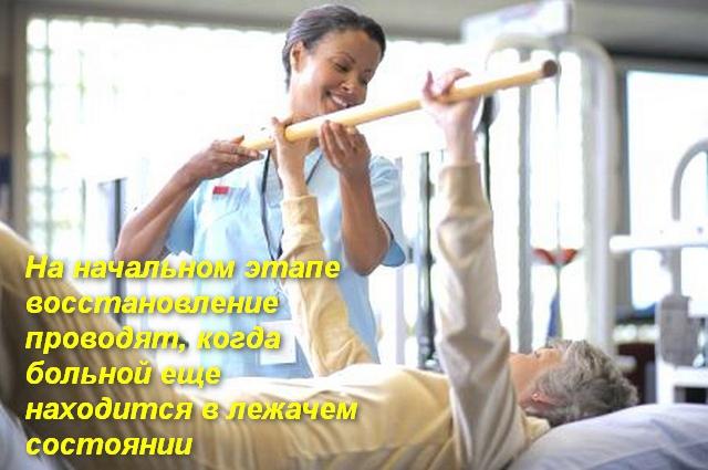 врач помогает делать лфк лежачему пациенту