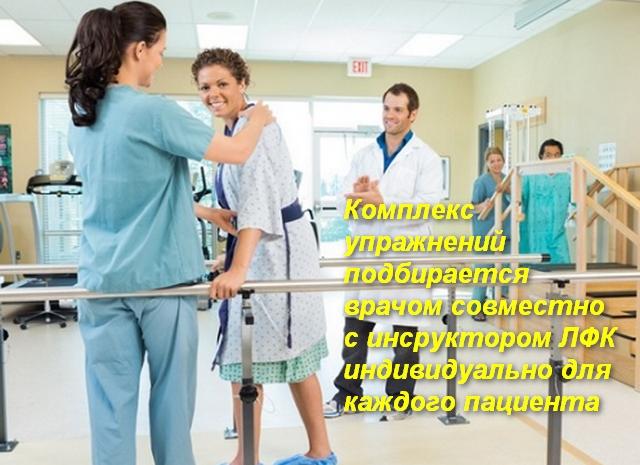 пациент выполняет упражнение под присмотром врача и инструктора