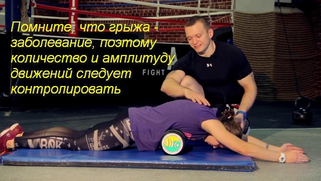 инструктор ЛФК помогает делать упражнение пациенту