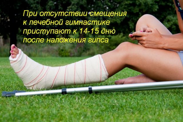 Упражнения для ноги после перелома лодыжки