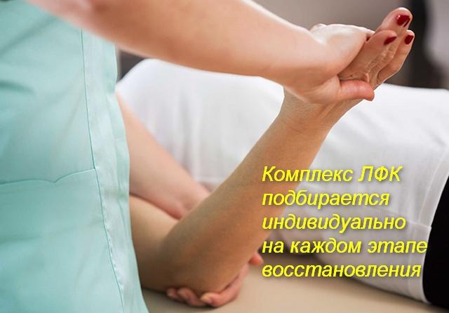 врач держит руку пациента