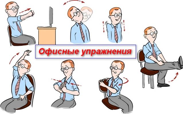 зарядка для офиса