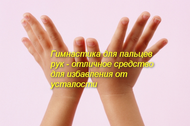 2 ладони с растопыренными пальцами