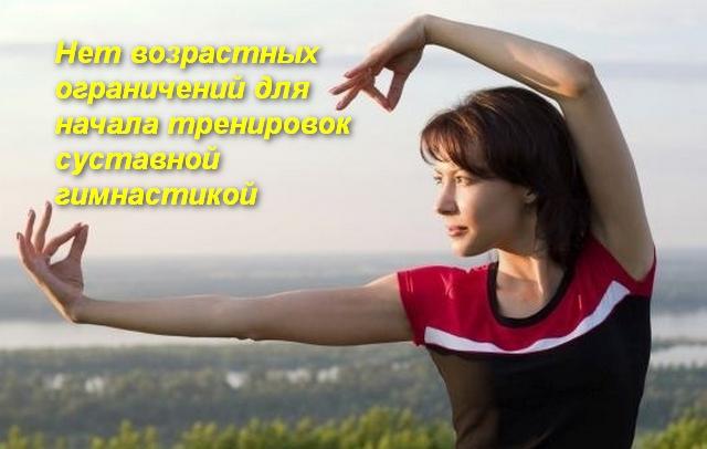 женщина делает гимнастику на природе