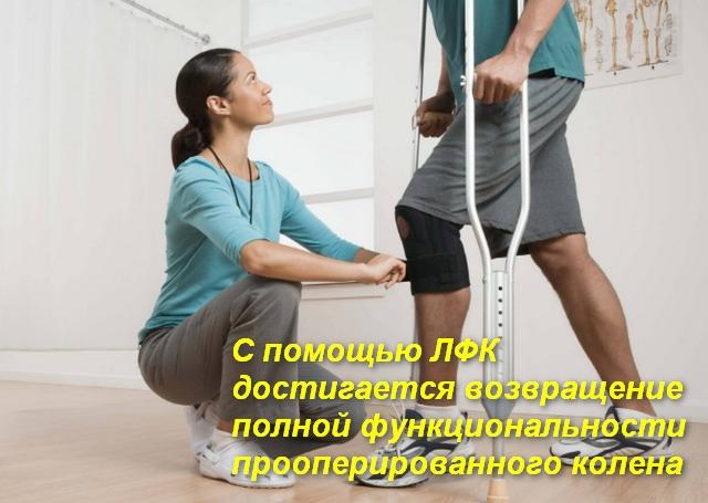 врач и мужчина на костылях