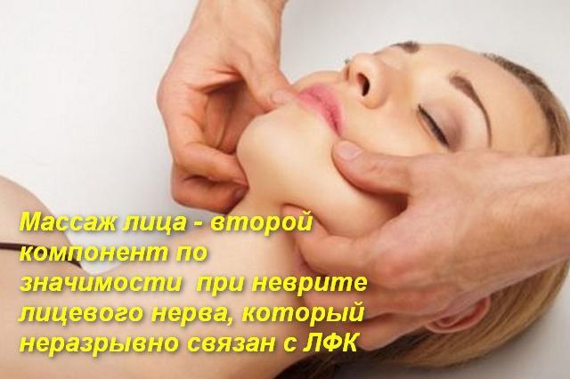 пальцами рук массажируют лицо женщины