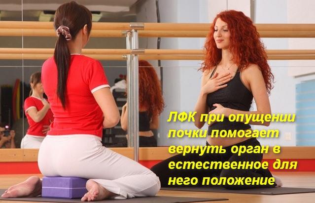 инструктор лфк показывает упражнение девушке
