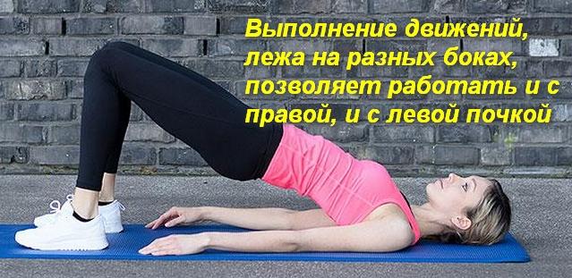 девушка лежа подняла тазобедренный сустав
