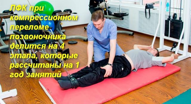 врач помогает пациенту делать упражнение