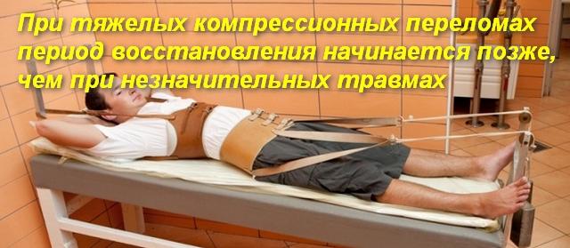 пациент лежит на больничной растяжке позвоночника