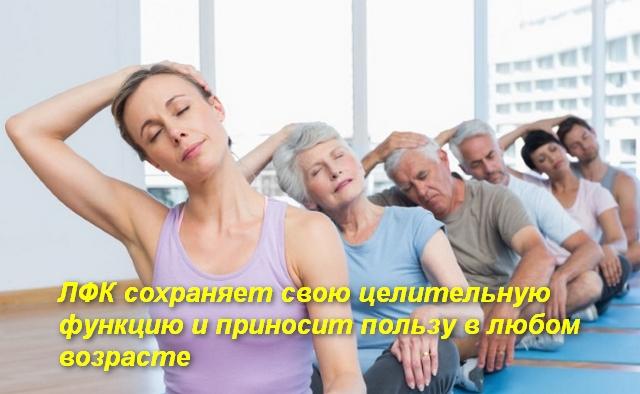 пациенты повторяют упражнение за инструктором