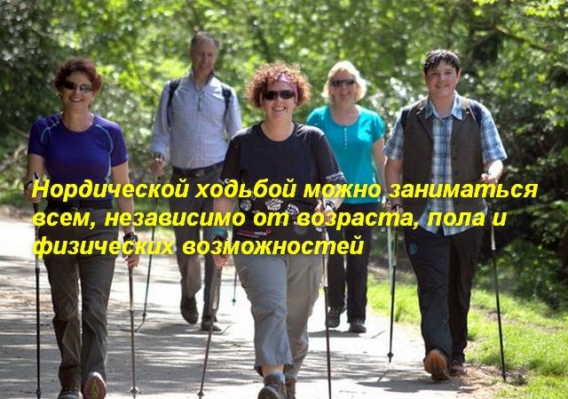 люди занимаются ходьбой с палками