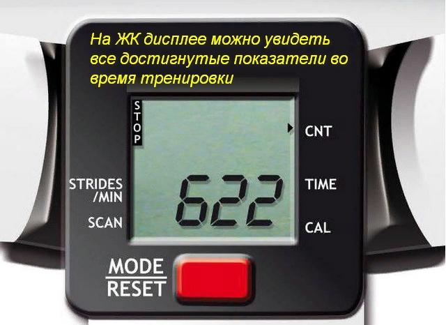 ЖК дисплей тренажера