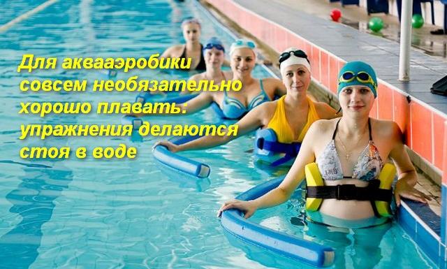 девушки стоят в бассейн