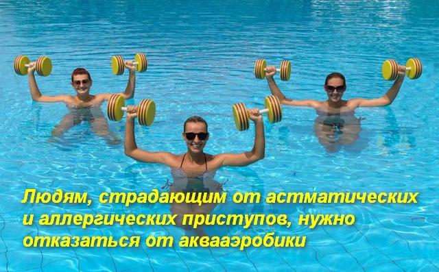 девушки в бассейне с водными гантелями