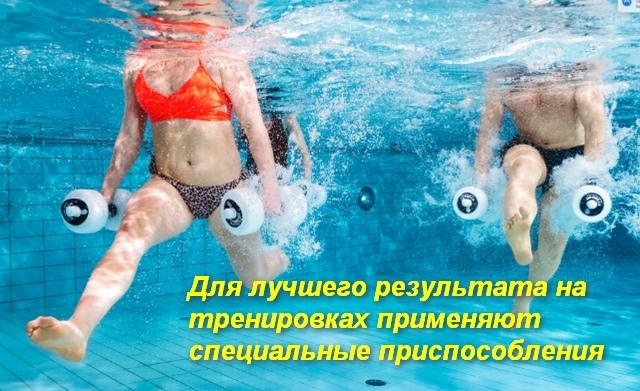 люди бегут в воде с водными гантелями