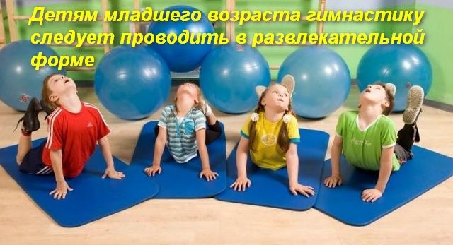 дети делают упражнение на полу