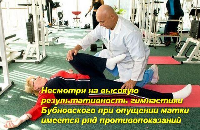 бубновский помогает женщине делать движение