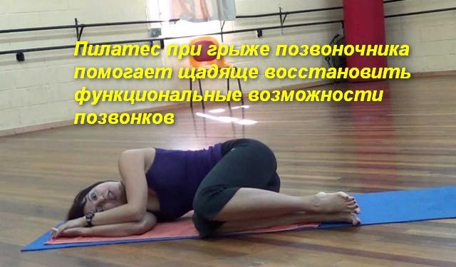 Пилатес упражнения при грыже позвоночника поясничного отдела видео thumbnail