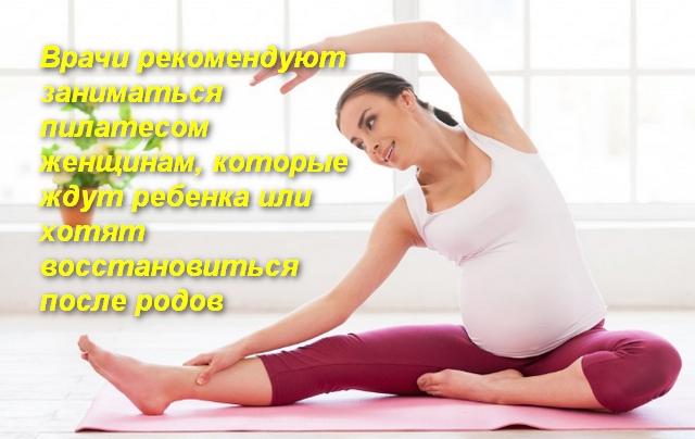 беременная женщина делает упражнение