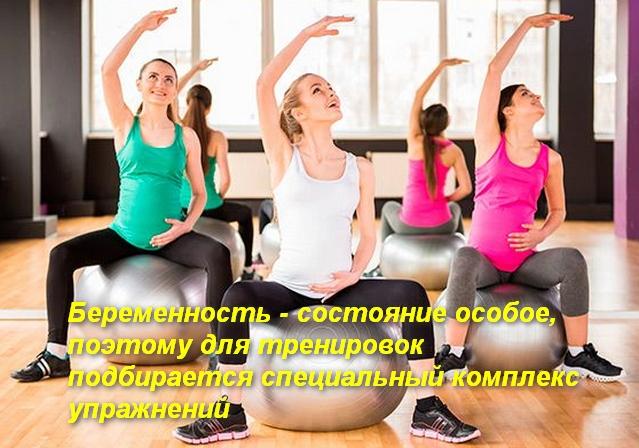 3 беременных девушки выполняют движения сидя на фитболе