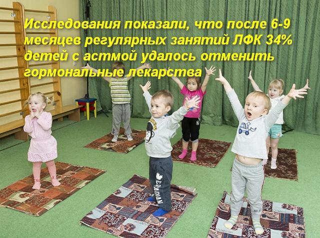 дети стоят с поднятыми руками