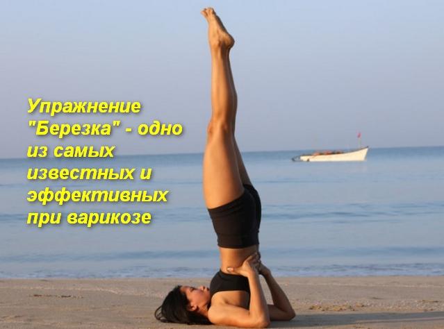 девушка на берегу моря делает упражнение березка