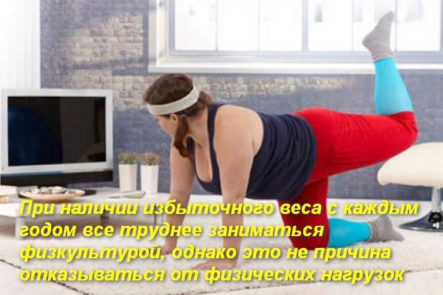 полная женщина выполняет упражнение