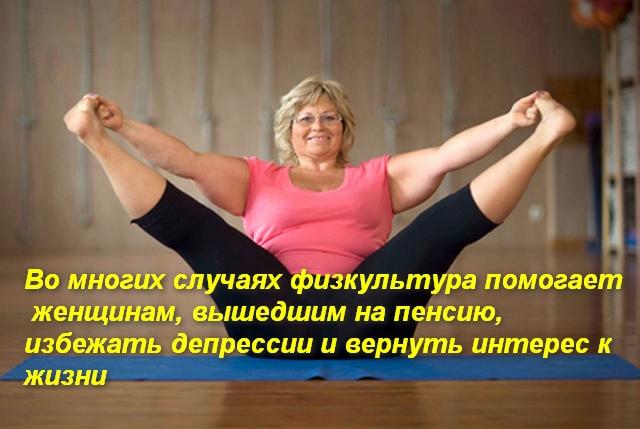 полная женщина высоко подняла ноги