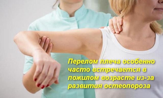 врач поднял плечо пациента