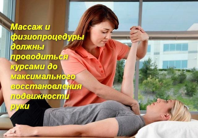 врач делает массаж плеча больному