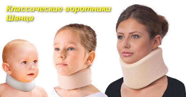 ребенок, подросток и женщина с бандажом на шее