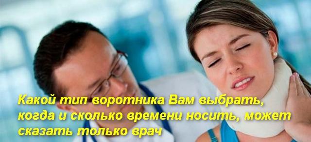 врач поправляет бандаж на шее девушки