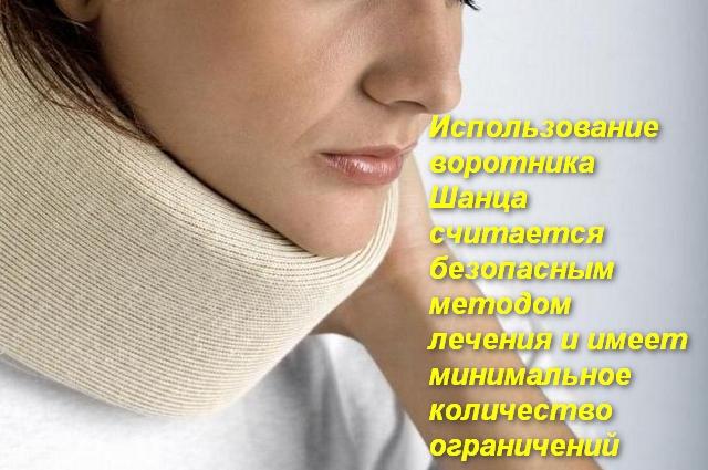 женщина с ортопедическим воротником на шее