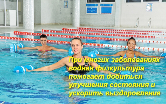 девушки выполняют упражнения в бассейне