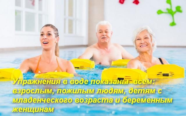 пожилые люди делают упражнения в бассейне