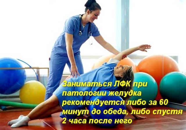 Лфк заболевания желудочно кишечного тракта thumbnail
