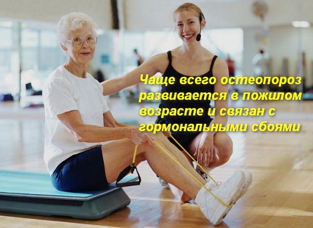 пожилая женщина и инструктор лфк