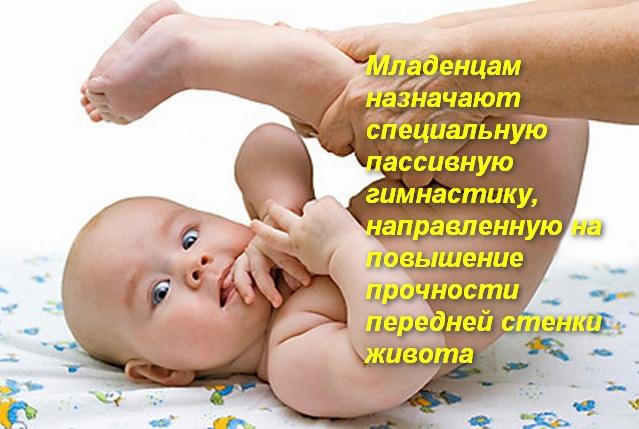 младенцу делают пассивную гимнастику