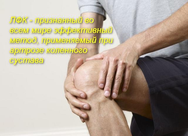 человек держится руками за колено