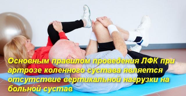 мужчина и женщина лежа подтянули согнутое колено к груди