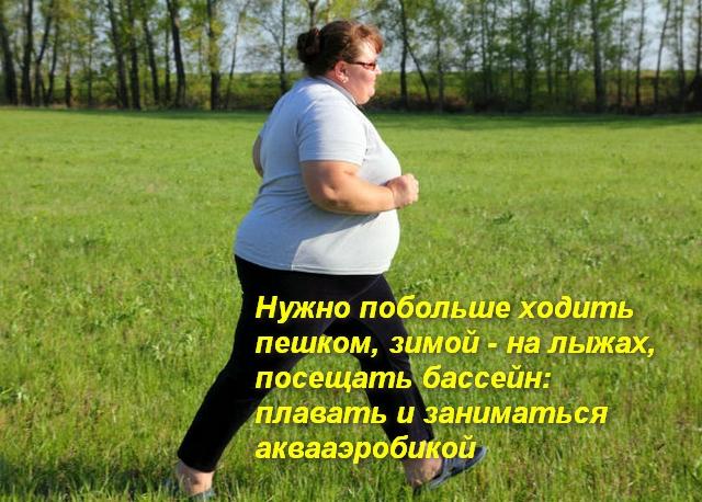 толстая женщина идет по полю