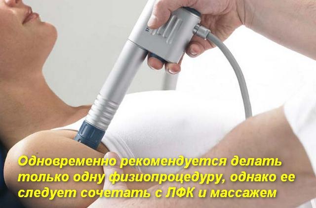 врач делает физиопроцедуру пациенту с помощью аппарата