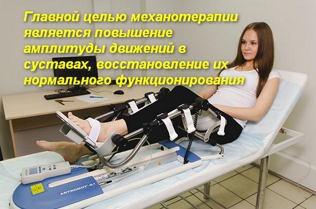 девушка лежит на кушетке и ее нога на тренажере