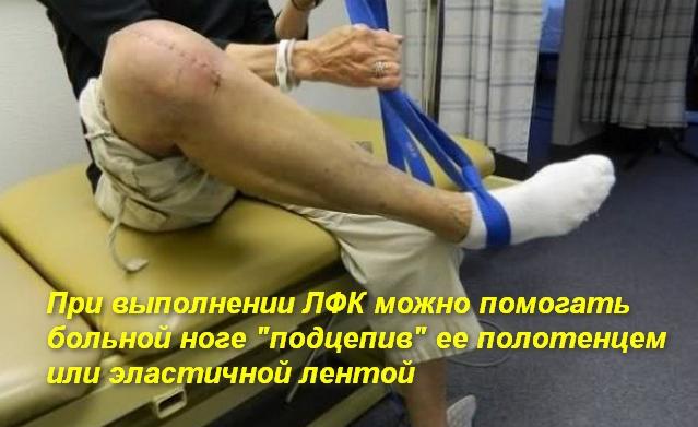 пациент выполняет лфк с помощью ленты
