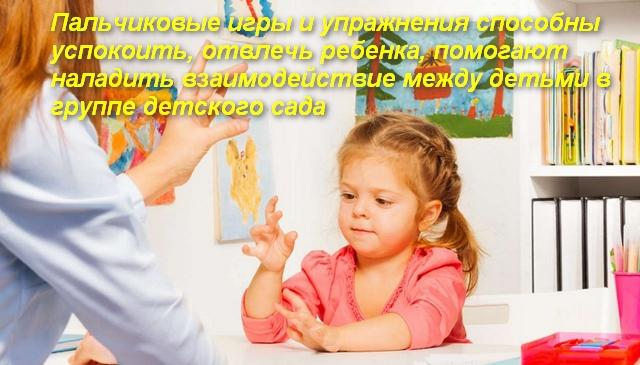 малышка повторяет за воспитателем движения пальцами