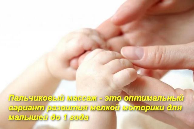 мама держит пальчики малыша