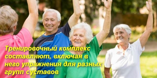 пожилые люди подняли одну руку вверх