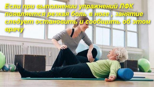 женщина лежа согнула ногу и разговаривает с тренером