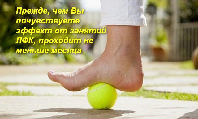 подошвой ноги катают теннисный мячик